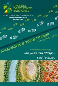 Πράσινες Πολιτιστικές Διαδρομές 2018 / «Στο θέατρο των Γιτάνων»