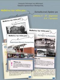 «Μαθαίνω την πόλη μου». Πρόγραμμα τοπική ιστορίας για την πόλη της Ηγουμενίτσας