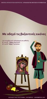 Με οδηγό τις βυζαντινές εικόνες