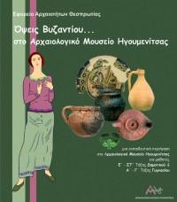 Όψεις Βυζαντίου…. στο Αρχαιολογικό Μουσείο Ηγουμενίτσας