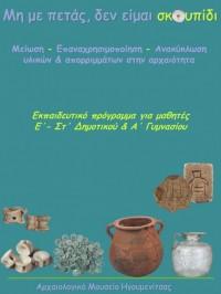 «μη με πετάς, δεν είμαι σκουπίδι». Μείωση, Επαναχρησιμοποίηση, Ανακύκλωση υλικών & απορριμμάτων στην αρχαιότητα.