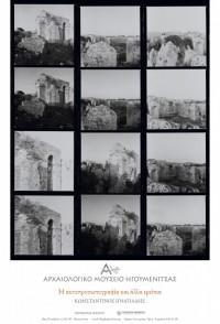«Η αυτοπροσωπογραφία και άλλα ερείπια» του Κωνσταντίνου Ιγνατιάδη. Φωτογραφική εγκατάσταση