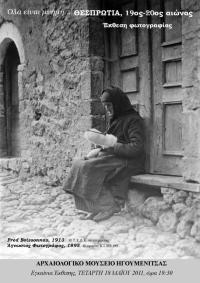 «Όλα είναι μνήμη…Θεσπρωτία 19ος-20ος αιώνας». Έκθεση φωτογραφίας: Fred Boissonnas (1913) - Άγνωστος φωτογράφος (1895). Στο πλαίσιο της Διεθνούς Ημέρας Μουσείων 2011 «Μουσεία & Μνήμη»