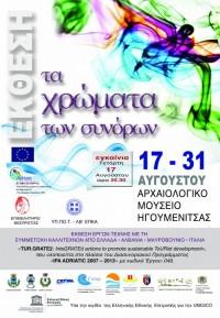 «Τα χρώματα των συνόρων». Εικαστική έκθεση με συμμετοχή καλλιτεχνών από Ελλάδα, Μαυροβούνιο και Ιταλία