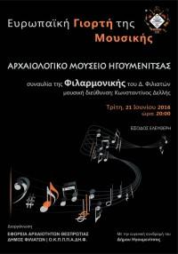 Μουσική εκδήλωση. Αρχαιολογικό Μουσείο Ηγουμενίτσας, 21 Ιουνίου 2016, ώρα 20.00.