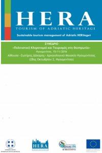 Ημερίδα: «Πολιτιστική Κληρονομιά και Τουρισμός στη Θεσπρωτία»