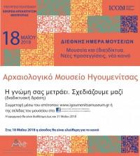 Διεθνής Ημέρα Μουσείων 2018