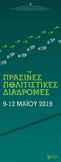 Πράσινες Πολιτιστικές Διαδρομές 2019/ Αρχαιολογικό χώρος Γιτάνων