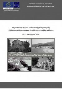 Ευρωπαϊκές Ημέρες Πολιτιστικής Κληρονομιάς 2020