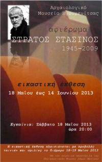 «Στράτος Στασινός (1945-2009)». Εικαστική έκθεση - αφιέρωμα, στο πλαίσιο της Διεθνούς Ημέρας Μουσείων 2013 «Μουσεία (Μνήμη + Δημιουργικότητα) = Κοινωνική Αλλαγή»