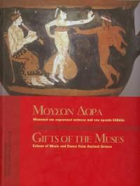 Μουσών δώρα: μουσικοί και χορευτικοί απόηχοι από την αρχαία Ελλάδα