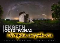 «Μνημεία αστρόφωτα» Σπονδυλωτή έκθεση φωτογραφίας του Γιώργου Μαλαμίδη & Κωνσταντίνου Τσέκα.