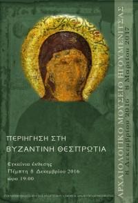 Περιήγηση στη Βυζαντινή Θεσπρωτία