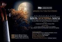 Μουσική εκδήλωση στο αρχαίο θέατρο Γιτάνων, Παρασκευή 28 Αυγούστου 2020