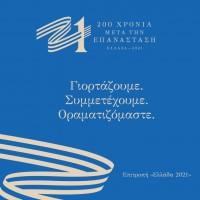 «21» 200 Χρόνια Μετά την Επανάσταση